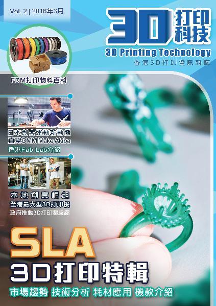 3D Printing Technology Mar 2016
