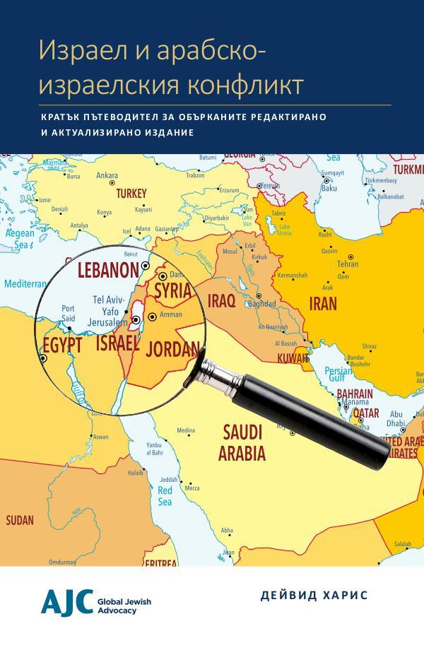 Israel and the Arab-Israeli Conflict (Bulgarian) 19Israel and the Arab-Israeli Conflict - Bulgarian