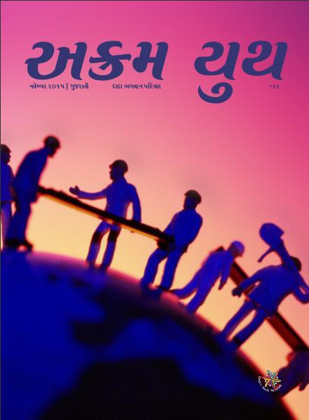 Akram Youth Gujarati ધ પાવર ઓફ હાફ | November 2015 | અક્રમ યુથ