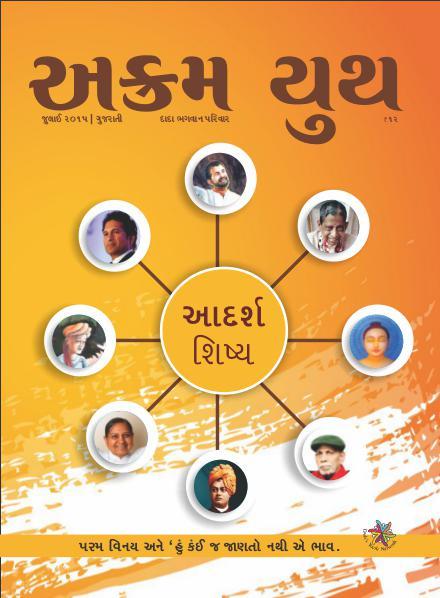 Akram Youth Gujarati એમાં હું શું કરું ?   July 2015   અક્રમ યુથ