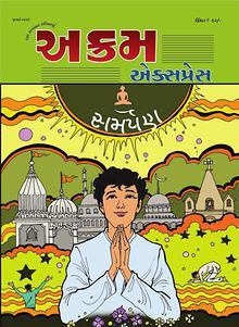 Akram Express Gujarati