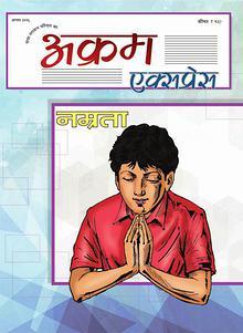 Akram Express Hindi
