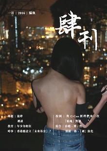 肆刊(第二十三屆香港教育學院學生會編輯委員會1號候選內閣「編執」)