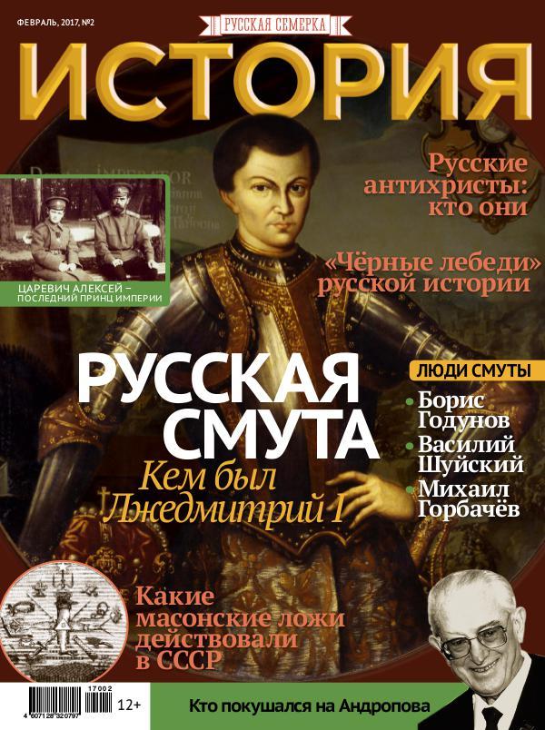 """Журнал """"История от """"Русской Семерки"""", №2, 2017"""