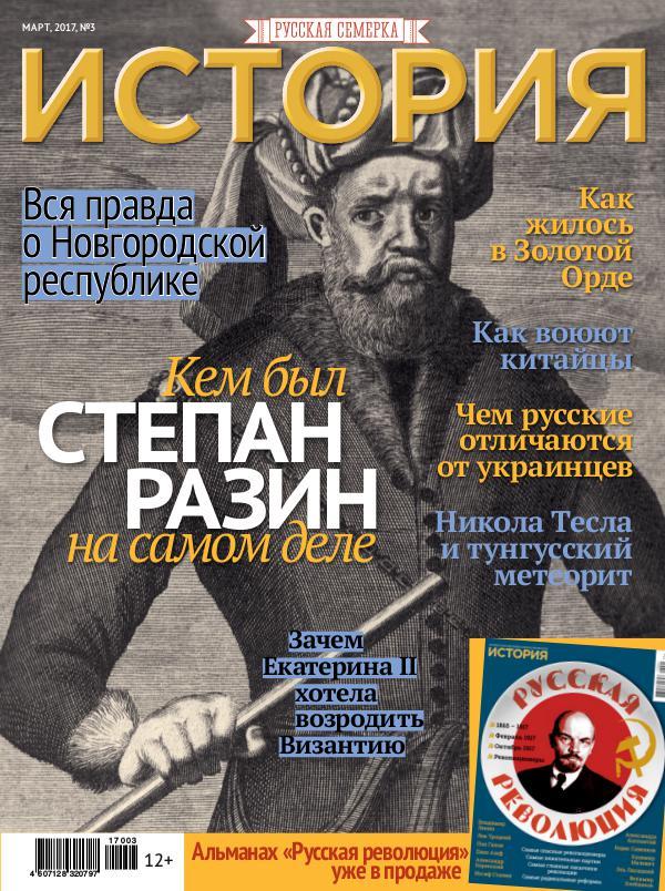 """Журнал """"История от """"Русской Семерки"""", №3, 2017"""
