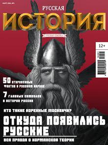 """Русская Семерка"""