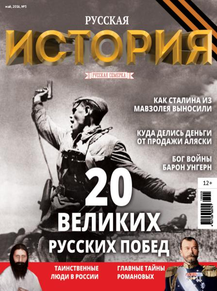 """""""Русская Семерка"""" Журнал """"История от """"Русской Семерки"""", №3, 2016"""