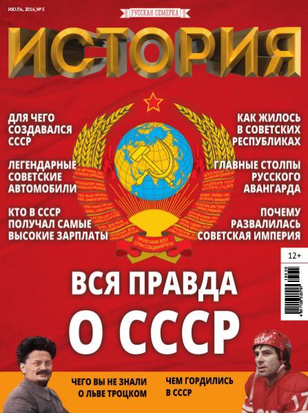 """""""Русская Семерка"""" Журнал """"История от """"Русской Семерки"""", №5, 2016"""