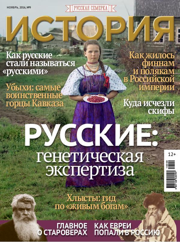 """""""Русская Семерка"""" Журнал """"История от """"Русской Семерки"""", №9, 2016"""