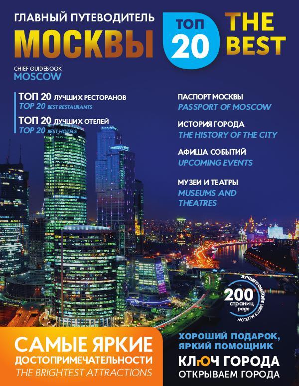 Путеводитель Москва 2017 MOSCOW_Kluch_Goroda_2017_B_Web