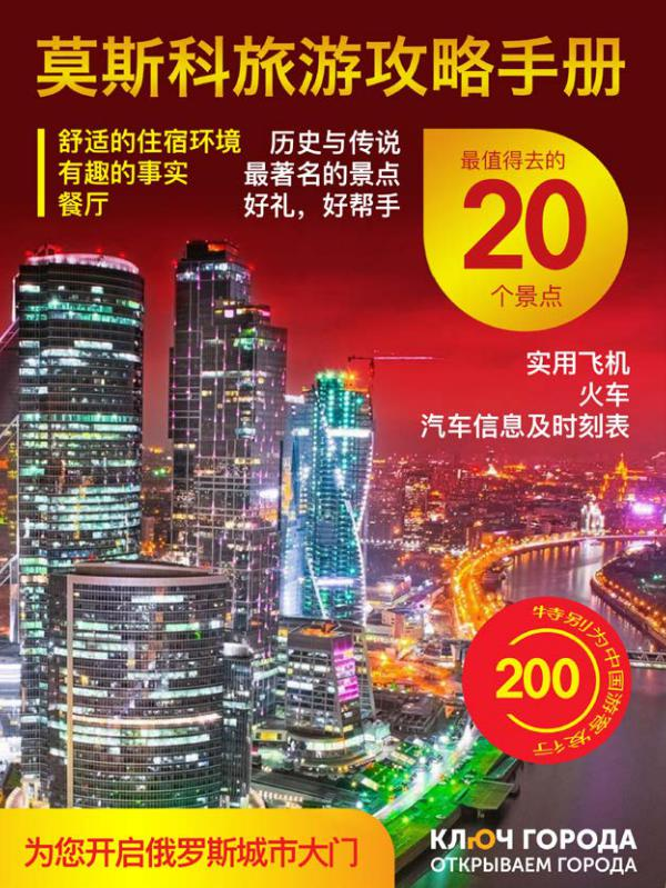 Chief guidebook Moscow China Chine_guide_site