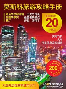 Chief guidebook Moscow China