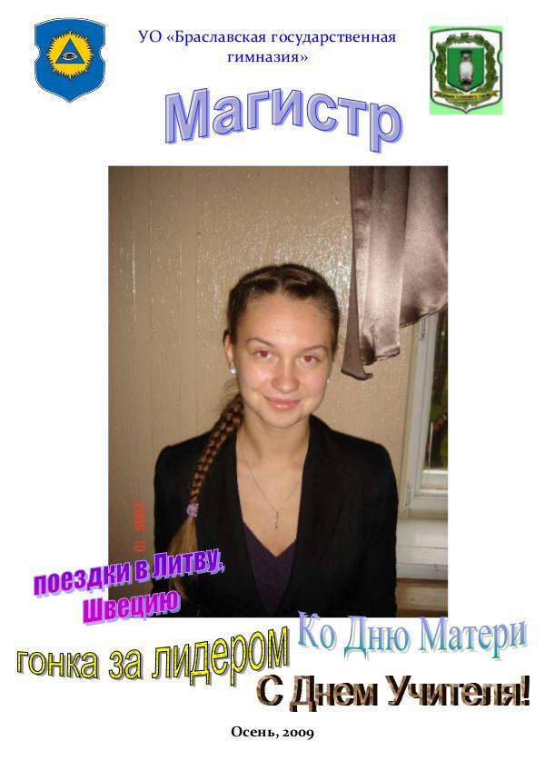 Магистр 2008 (май) 2