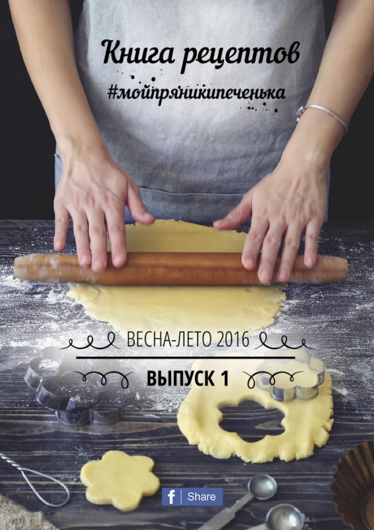 #мойпряникипеченька Выпуск № 1, Весна - Лето 2016