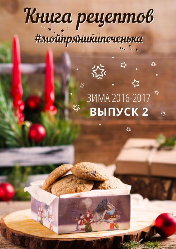 Выпуск №2, Зима 2016–2017