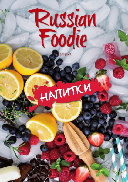 Russian Foodie Напитки