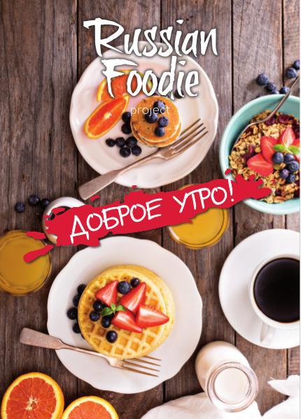 Russian Foodie Доброе утро!