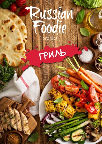 Russian Foodie Гриль