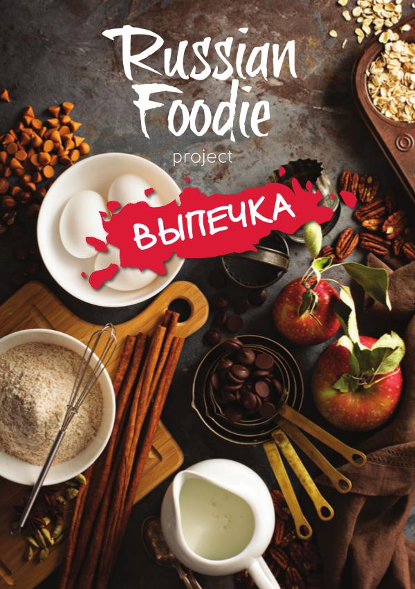 Russian Foodie Выпечка