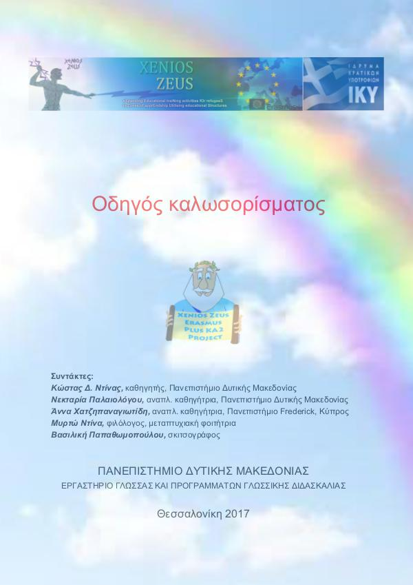 Welcome Guide-University of Western Macedonia Volume 1, Pre-School Children