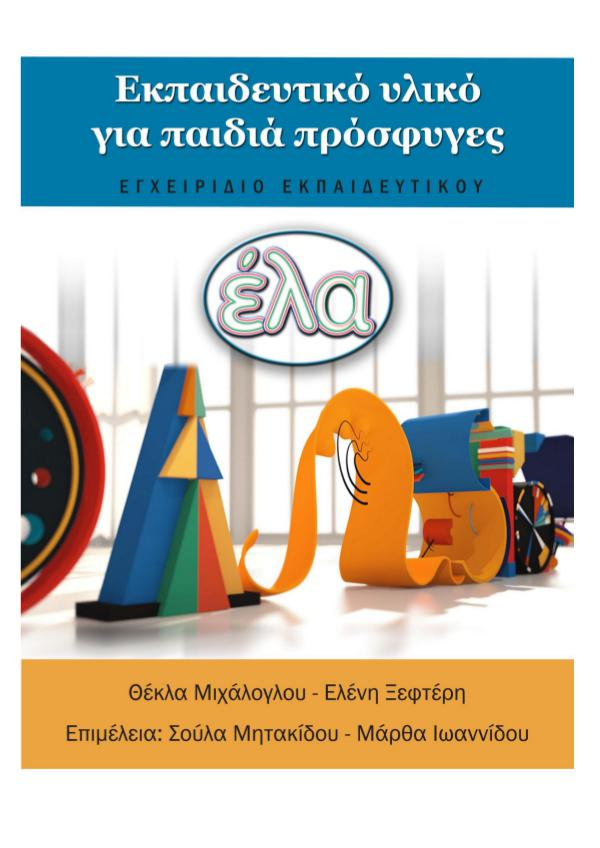 Educational Support Material for the Teachers of the Aristotle Uni. Educational-Material_Teachers-book_GR