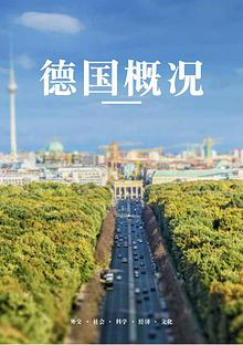 Facts about Germany 2015 Chinese Version