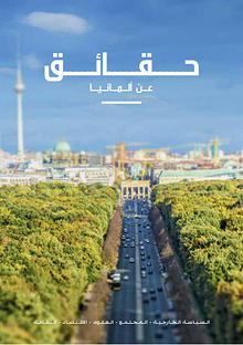 Facts about Germany 2015 Arabic
