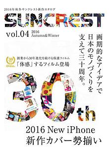suncrest_catalog_2016_autumn&winter