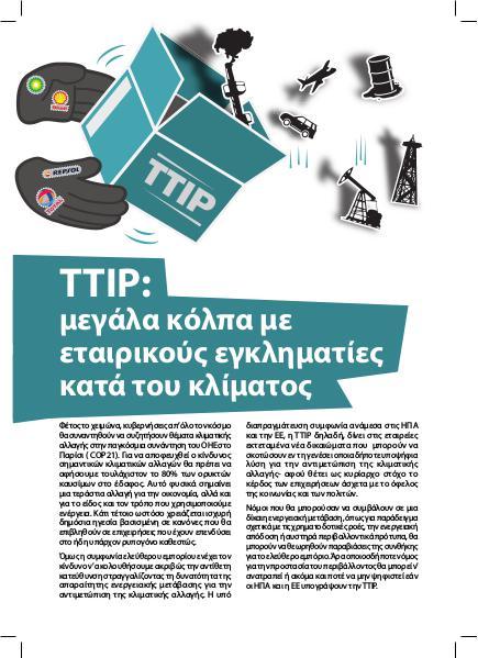 Φίλοι της Φύσης/ Naturefriends Greece: TTIP and climate TTIP: μεγάλα κόλπα με εταιρικούς εγκληματίες κατά