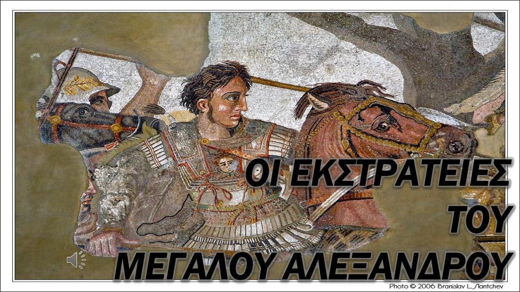 Κλειώ 2016 Οι εκστρατείες του Μεγάλου Αλεξάνδρου