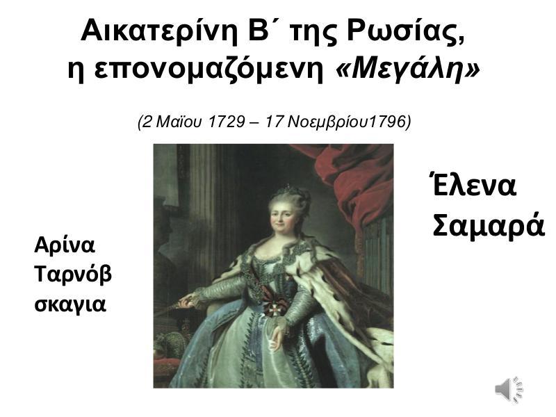 Ιλίου Λύκειον Αικατερίνη η Μεγάλη,Ταρνόβσκαγια-Σαμαρά