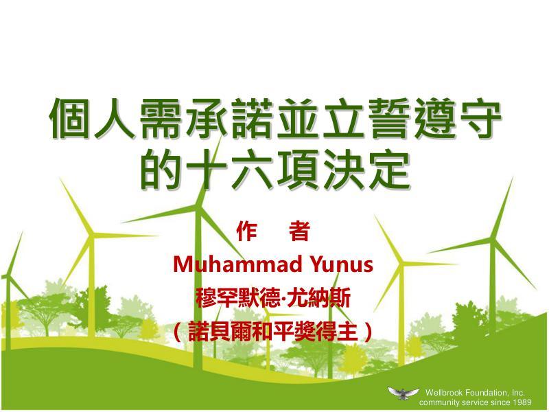 Wellbrook Foundation, Inc. Leadership Yunus