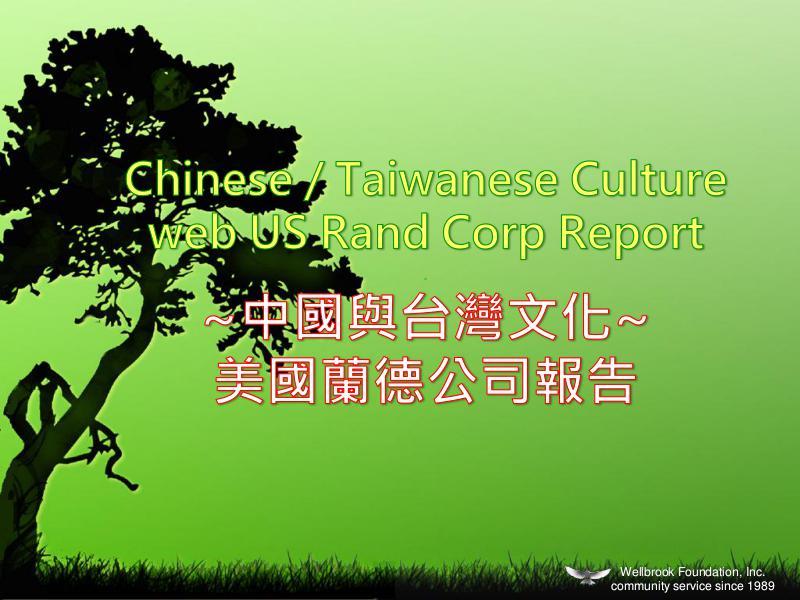 wellbrookfoundation Chinese Taiwanese Culture web Us Rand Corp Report