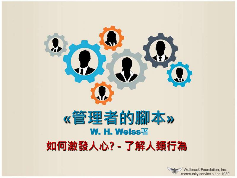 Wellbrook Foundation, Inc.How To Motivate People How To Motivate People