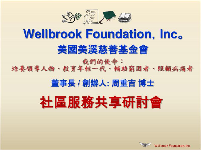Wellbrook Foundation, Inc. - Retirement Planning Retirement Planning