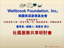 Wellbrook Foundation, Inc. - Retirement Planning