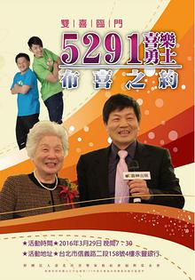 喜樂家族社會福利基金會 Family of Joy
