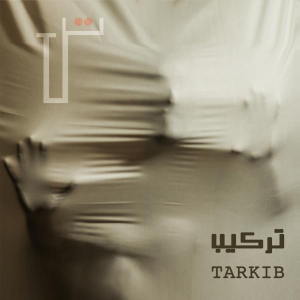 TARKIB Baghdad Contemporary Arts Festival 2017 Catalogue2017