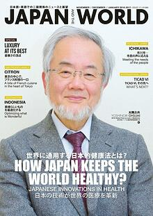 JAPAN and the WORLD Magazine