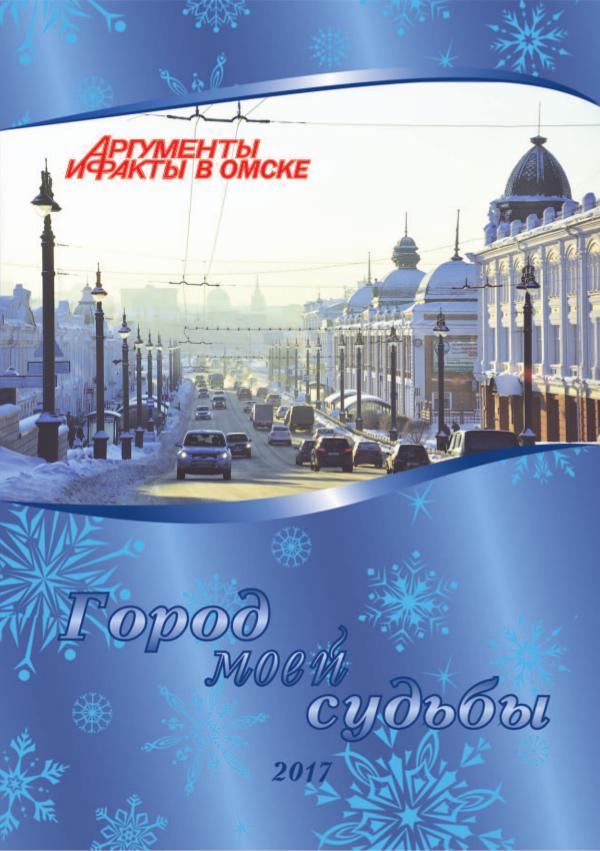 Новый год Спецвыпуск АиФ в Омске №6 (57) НГ-2017