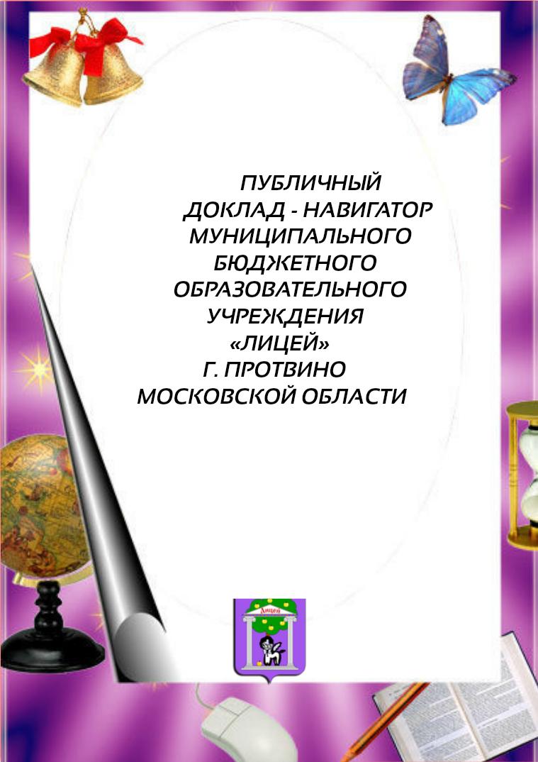 Публичный  доклад - навигатор МБОУ «Лицей» Публичный доклад - навигатор МБОУ «Лицей»