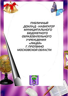 Публичный  доклад - навигатор МБОУ «Лицей»