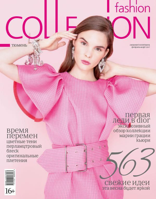 Fashion Collection Тюмень Выпуск 61