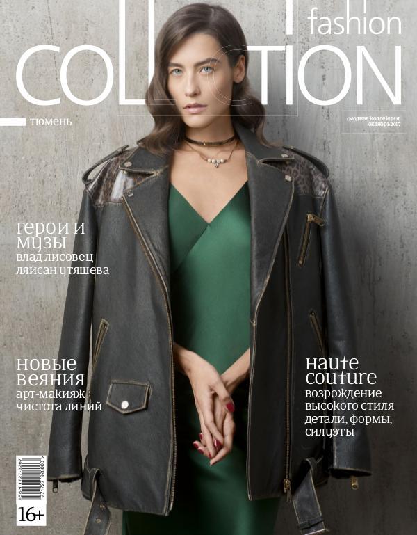 Fashion Collection Тюмень Октябрь 2017
