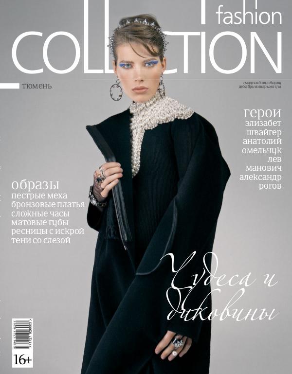 Fashion Collection Тюмень Декабрь/Январь 17/18