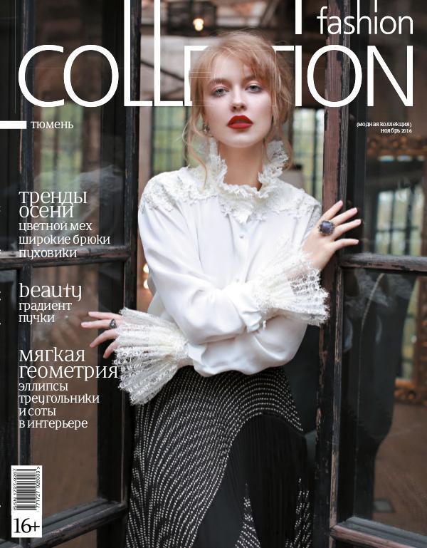 Fashion Collection Тюмень Fashion Collection Тюмень