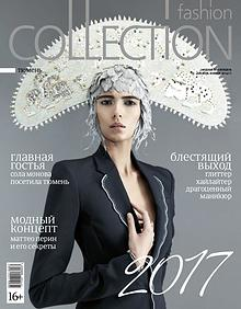 Fashion Collection Тюмень