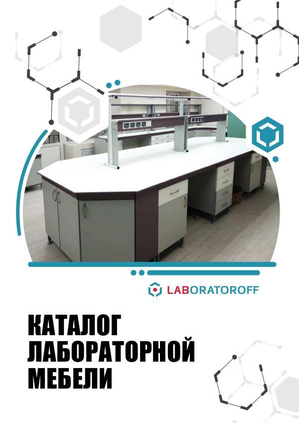 Laboratoroff Laboratoroff_CATALOG