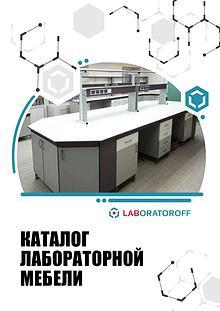Laboratoroff