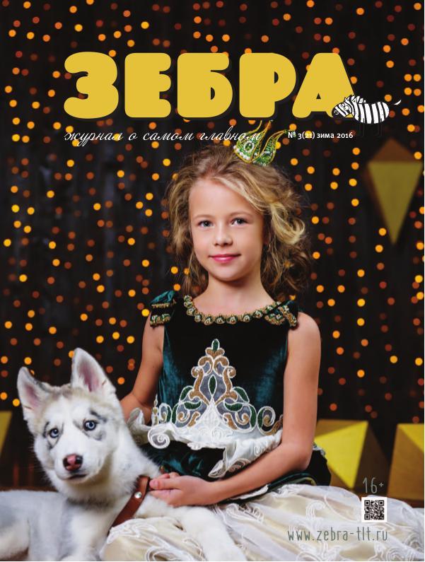 ЗЕБРА. Выпуск 3 (21) Журнал о самом главном